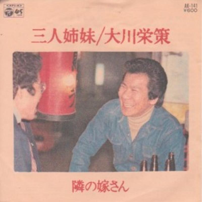 """大川栄策/三人姉妹の7インチレコード通販・販売ならサウンドファインダー"""""""