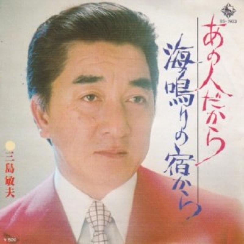 """三島敏夫/あの人だからの7インチレコード通販・販売ならサウンドファインダー"""""""