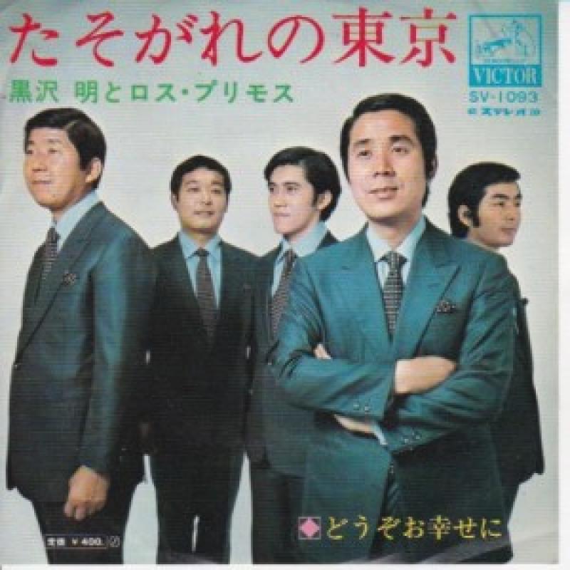 """黒沢明とロス・プリモス/たそがれの東京の7インチレコード通販・販売ならサウンドファインダー"""""""