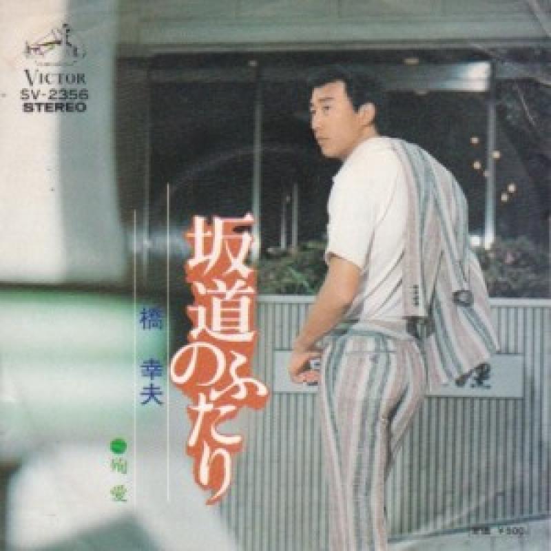 """橋幸夫/坂道のふたりの7インチレコード通販・販売ならサウンドファインダー"""""""
