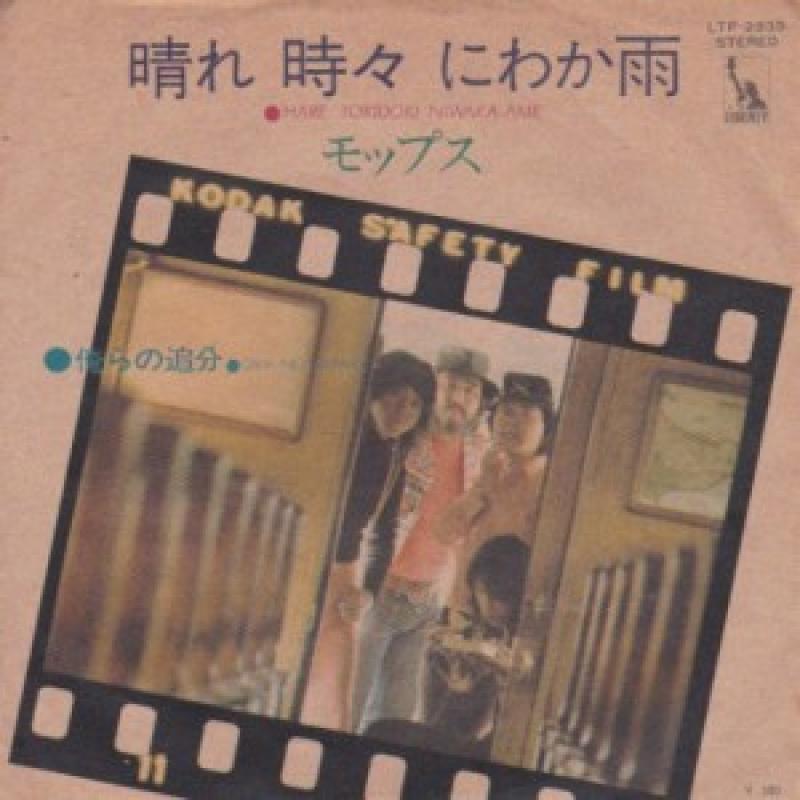 """モップス/晴れ時々にわか雨の7インチレコード通販・販売ならサウンドファインダー"""""""