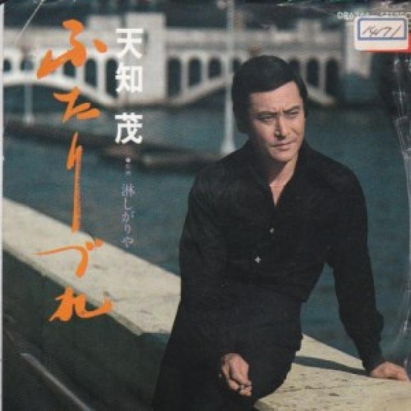 """天知茂/ふたりづれの7インチレコード通販・販売ならサウンドファインダー"""""""