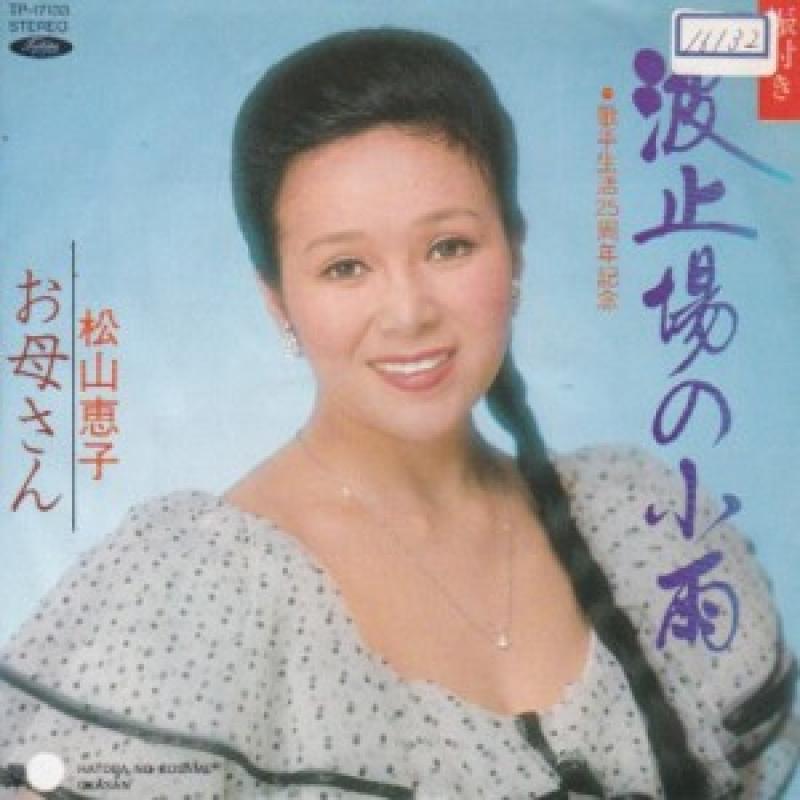 """松山恵子/波止場の小雨の7インチレコード通販・販売ならサウンドファインダー"""""""