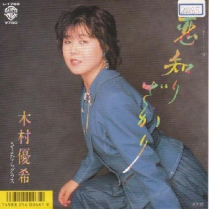 """木村優希/恋知りざかりの7インチレコード通販・販売ならサウンドファインダー"""""""