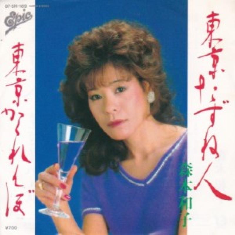 """森本和子/東京たずね人の7インチレコード通販・販売ならサウンドファインダー"""""""