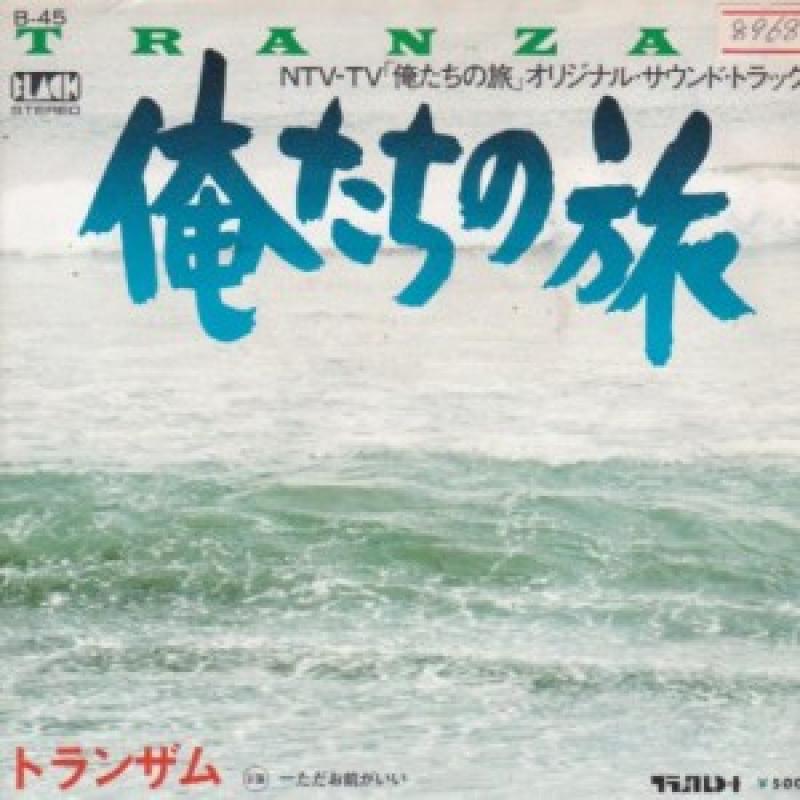 """トランザム/俺たちの旅の7インチレコード通販・販売ならサウンドファインダー"""""""