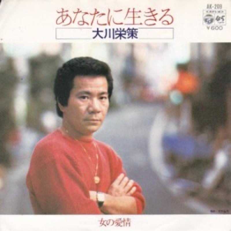 """大川栄策/あなたに生きるの7インチレコード通販・販売ならサウンドファインダー"""""""