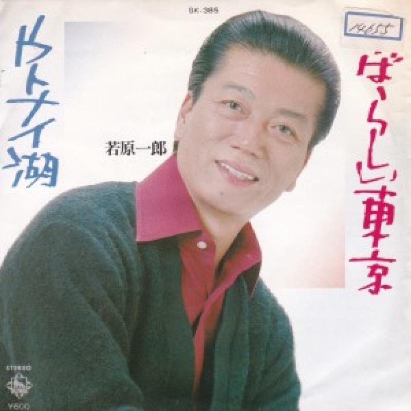 """若原一郎/すばらしい東京の7インチレコード通販・販売ならサウンドファインダー"""""""