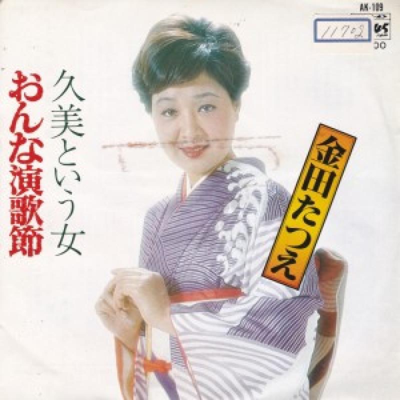 """金田たつえ/おんな演歌節の7インチレコード通販・販売ならサウンドファインダー"""""""