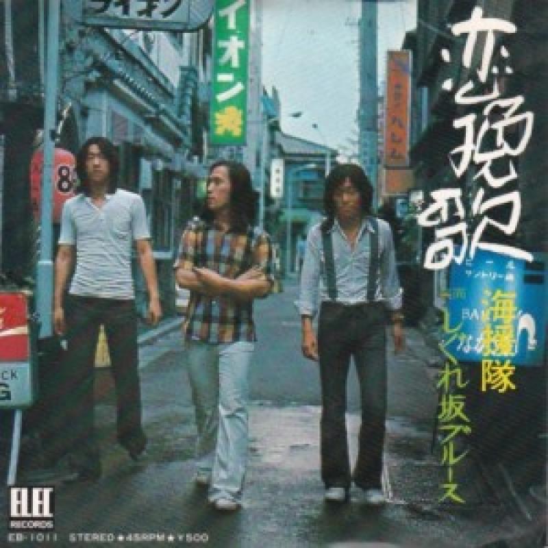 """海援隊/恋挽歌の7インチレコード通販・販売ならサウンドファインダー"""""""