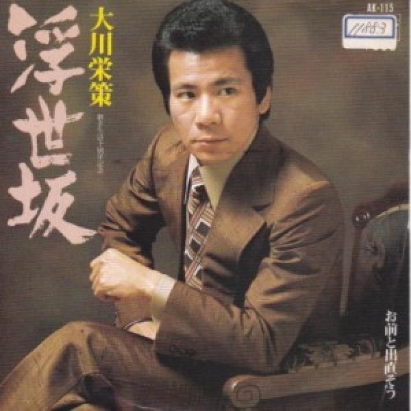 """大川栄策/浮世坂の7インチレコード通販・販売ならサウンドファインダー"""""""