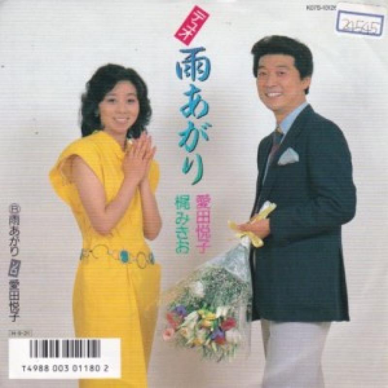 愛田悦子・梶みきお/デュオ