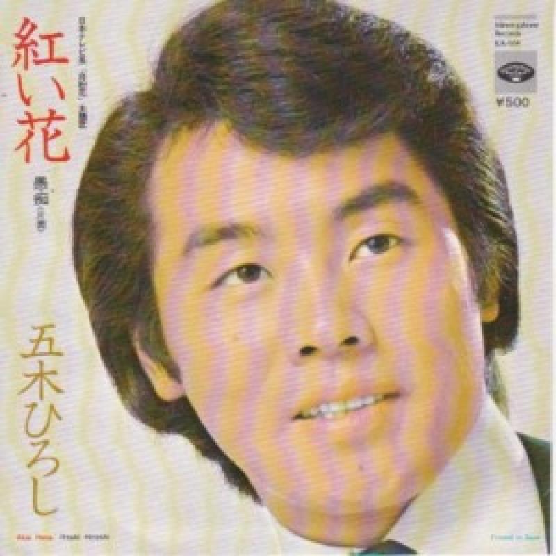 """五木ひろし/紅い花の7インチレコード通販・販売ならサウンドファインダー"""""""