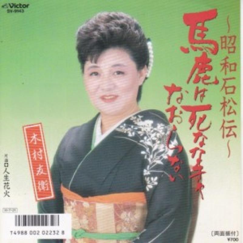 """木村友衛/馬鹿は死ななきゃなおらないの7インチレコード通販・販売ならサウンドファインダー"""""""