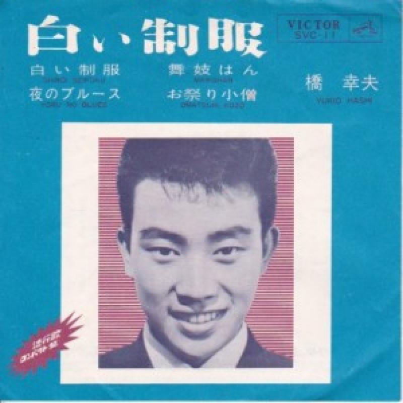 """橋幸夫/白い制服の7インチレコード通販・販売ならサウンドファインダー"""""""