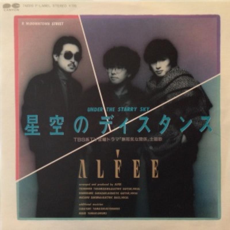 """ジ・アルフィー/星空のディスタンスの7インチレコード通販・販売ならサウンドファインダー"""""""