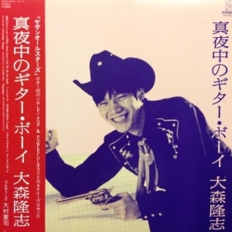 """大森隆志/真夜中のギター・ボーイのLPレコード通販・販売ならサウンドファインダー"""""""