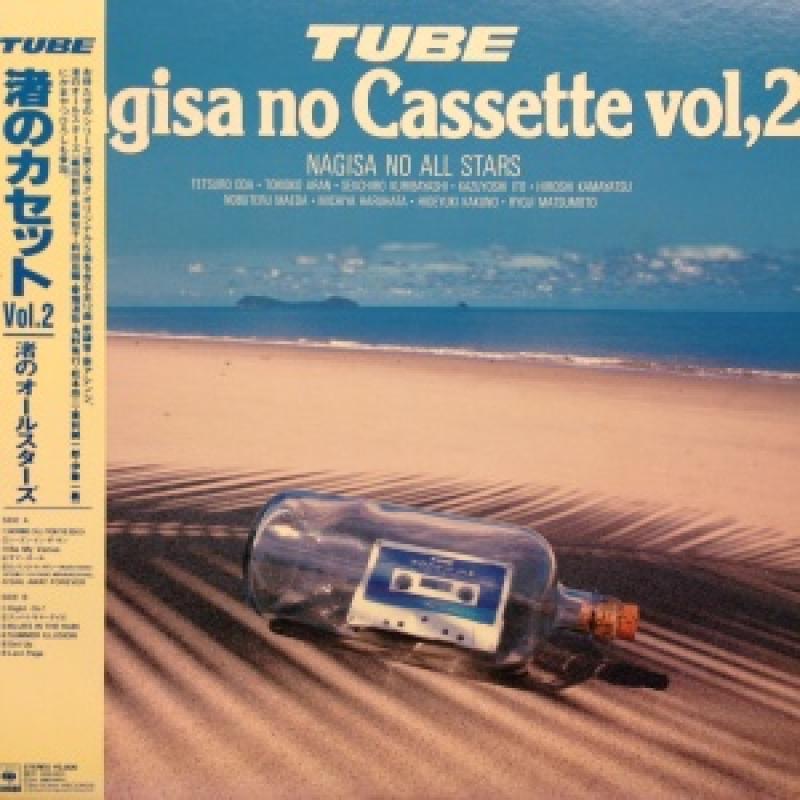渚のオールスターズ/渚のカセット