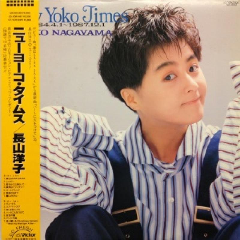 """長山洋子/ニューヨーコ・タイムスのLPレコード通販・販売ならサウンドファインダー"""""""