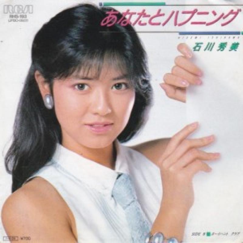 """石川秀美/あなたとハプニングの7インチレコード通販・販売ならサウンドファインダー"""""""