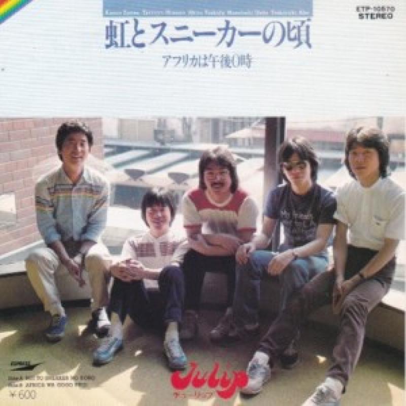 """チューリップ/虹とスニーカーの頃の7インチレコード通販・販売ならサウンドファインダー"""""""