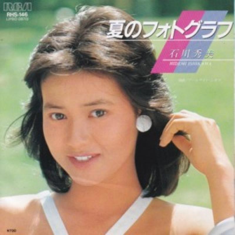 """石川秀美/夏のフォトグラフの7インチレコード通販・販売ならサウンドファインダー"""""""