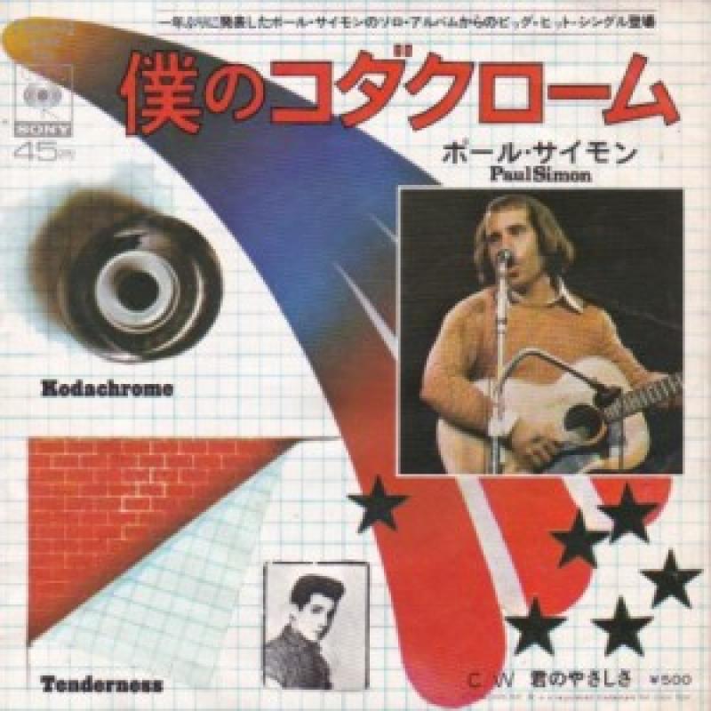 """ポール・サイモン/KODACHROMEの7インチレコード通販・販売ならサウンドファインダー"""""""