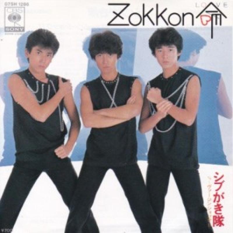 シブがき隊/ZOKKON