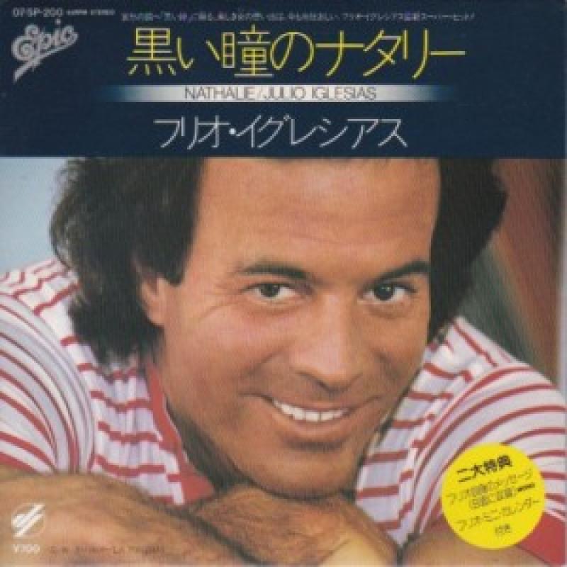 """フリオ・イグレシアス/NATHALIEの7インチレコード通販・販売ならサウンドファインダー"""""""