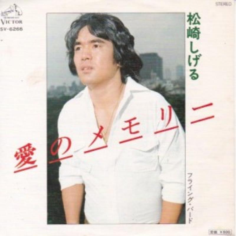 """松崎しげる/愛のメモリーの7インチレコード通販・販売ならサウンドファインダー"""""""