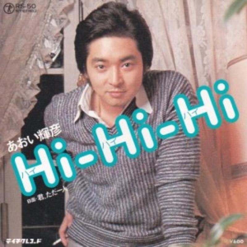 あおい輝彦/HI-HI-HI