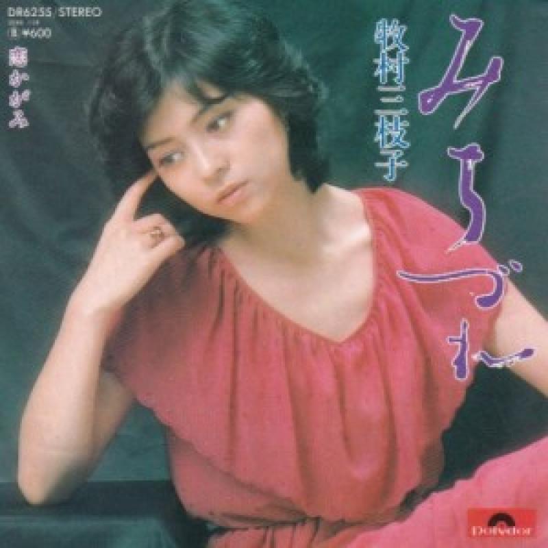 """牧村美枝子/みちづれの7インチレコード通販・販売ならサウンドファインダー"""""""