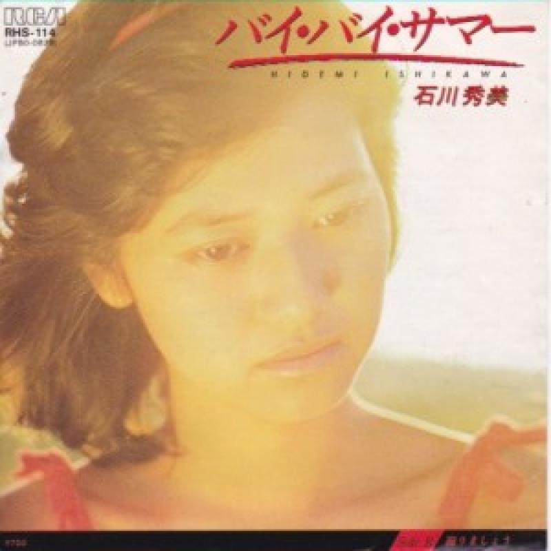 """石川秀美/バイ・バイ・サマーの7インチレコード通販・販売ならサウンドファインダー"""""""