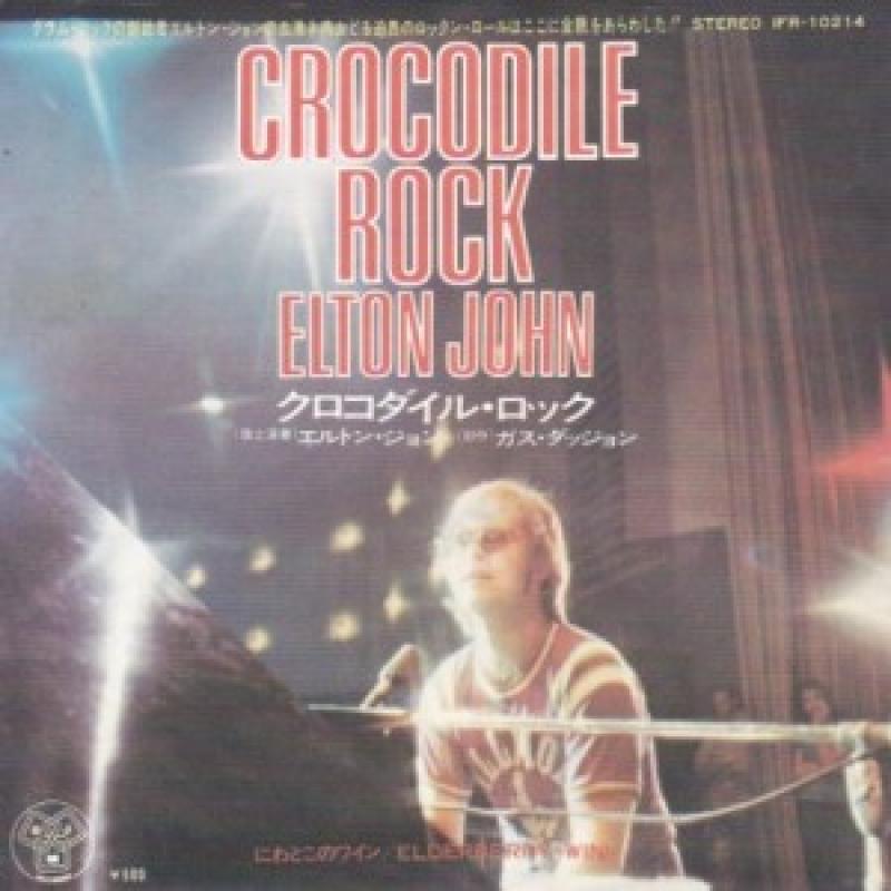 エルトン・ジョン/CROCODILE