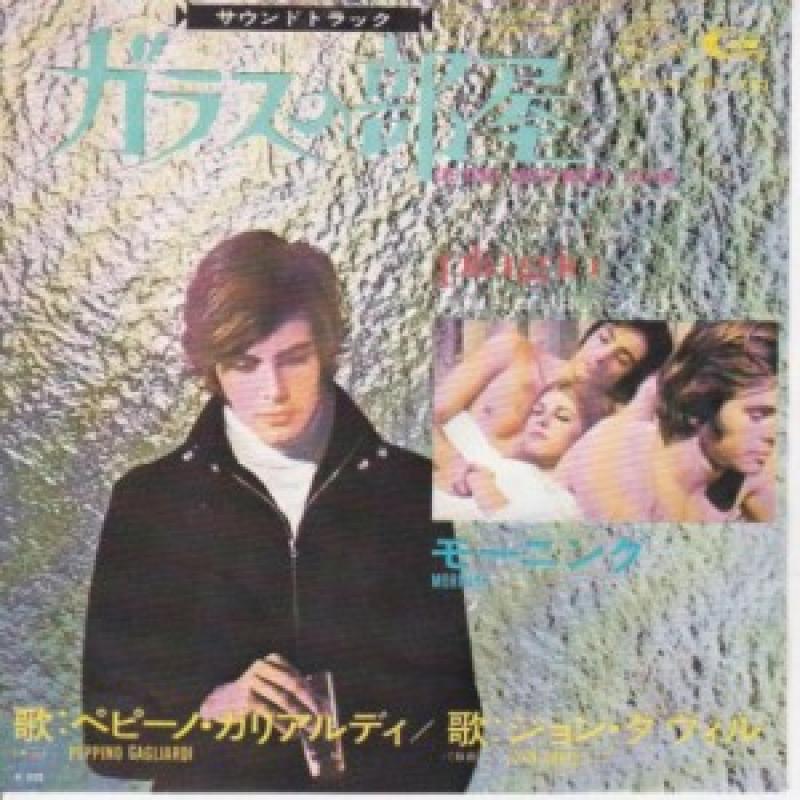 """ペピーノ・ガリアルディ/ガラスに部屋の7インチレコード通販・販売ならサウンドファインダー"""""""