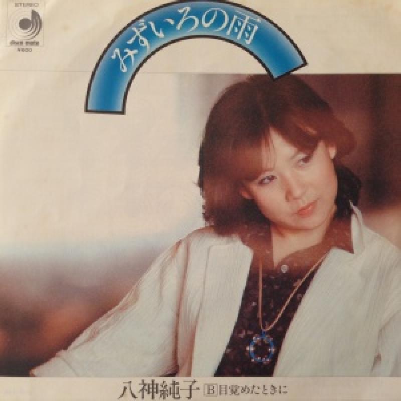 """八神純子/みずいろの雨の7インチレコード通販・販売ならサウンドファインダー"""""""