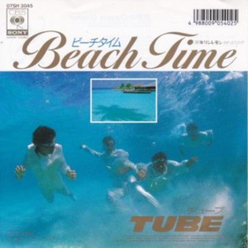 チューブ/BEACH