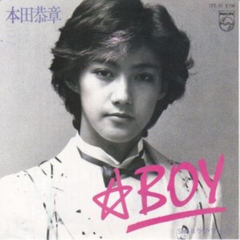 """本田恭章/BOYのシングル盤通販・販売ならサウンドファインダー"""""""