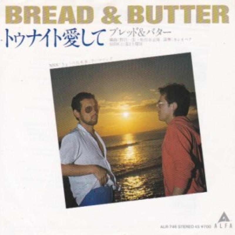 ブレッド&バター/トゥナイト愛して