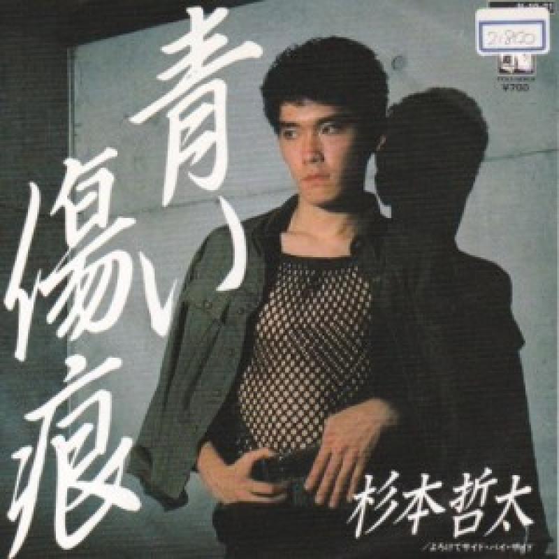 杉本哲太/青い傷痕