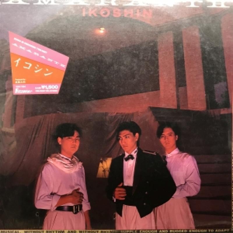 """イコシン/AMARANTHのLPレコード通販・販売ならサウンドファインダー"""""""