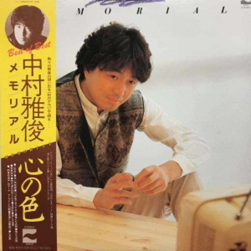 """中村雅俊/メモリアルのLPレコード通販・販売ならサウンドファインダー"""""""