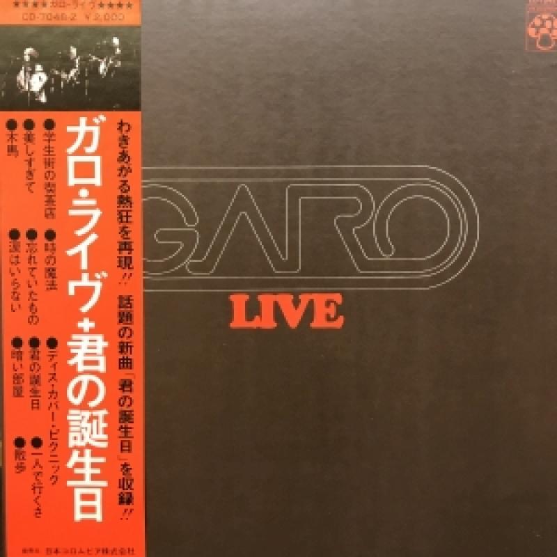"""ガロ/LIVEのLPレコード通販・販売ならサウンドファインダー"""""""