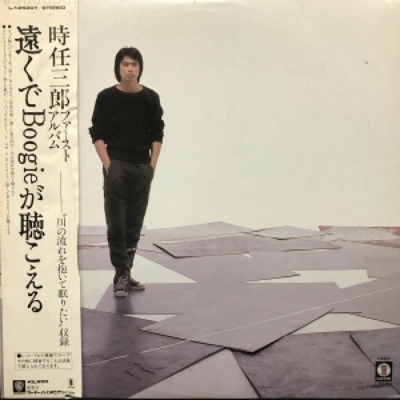"""時任三郎/遠くでBOOGIEが聴こえるのLPレコード通販・販売ならサウンドファインダー"""""""