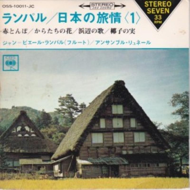 ジャン=ピエール・ランパル/ランパル・日本の旅情