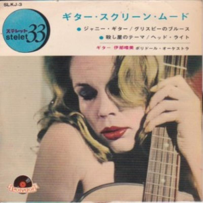 """伊部晴美/ギター・スクリーン・ムードの7インチレコード通販・販売ならサウンドファインダー"""""""