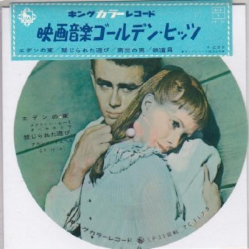 """V.A./映画音楽ゴールデン・ヒッツの7インチレコード通販・販売ならサウンドファインダー"""""""