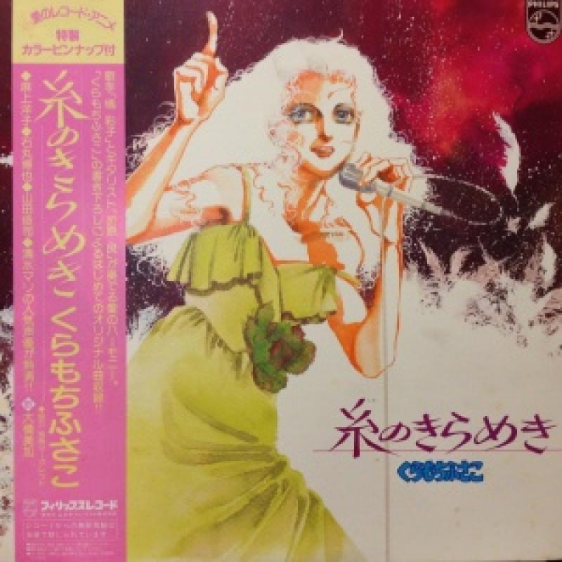 """O.S.T./糸のきらめきのLPレコード通販・販売ならサウンドファインダー"""""""