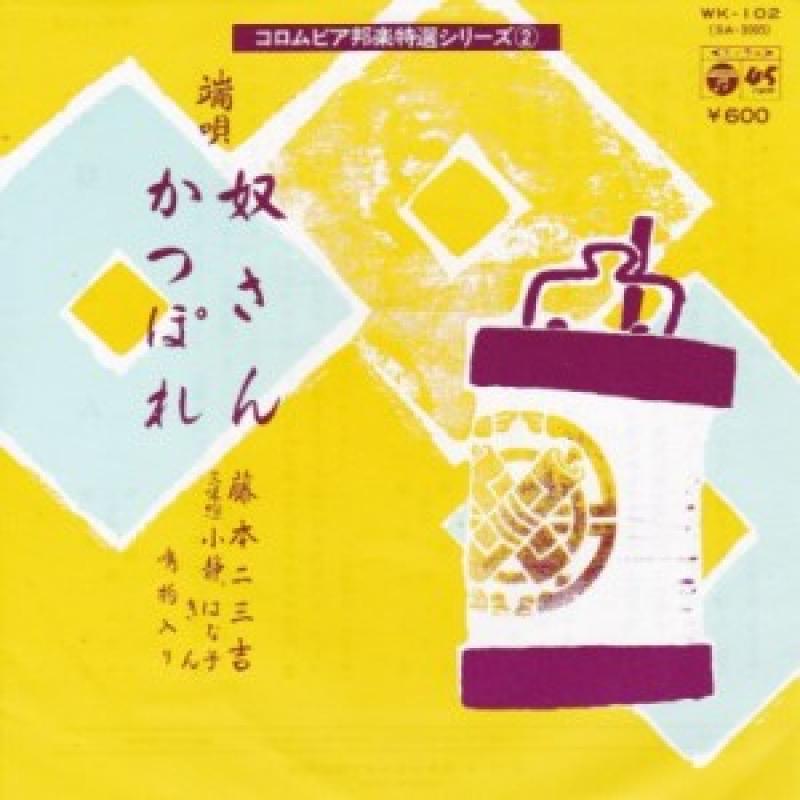 """藤本二三吉/奴さんの7インチレコード通販・販売ならサウンドファインダー"""""""