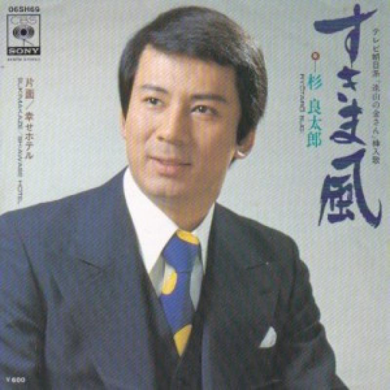 """杉良太郎/すきま風の7インチレコード通販・販売ならサウンドファインダー"""""""